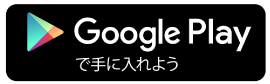 googleでダウンロード